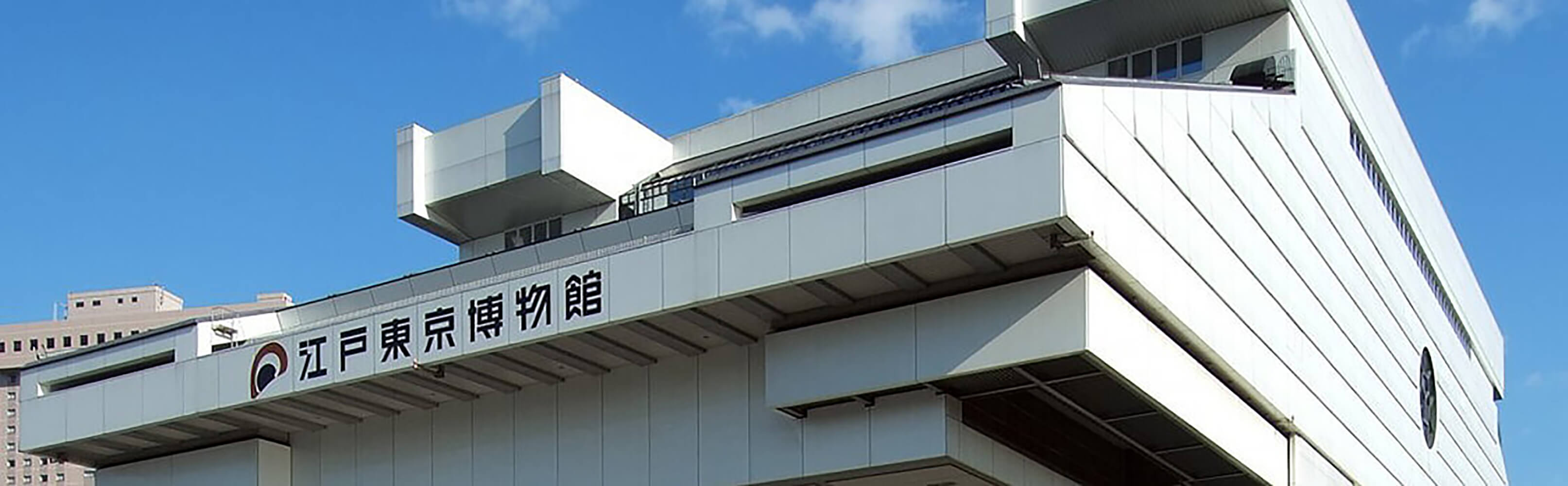 Edo-Tokyo-Museum 1