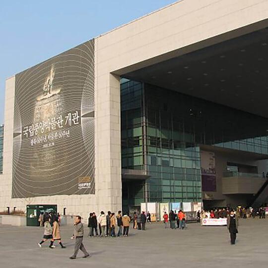 Vorschaubild zu Koreanisches Nationalmuseum Seoul