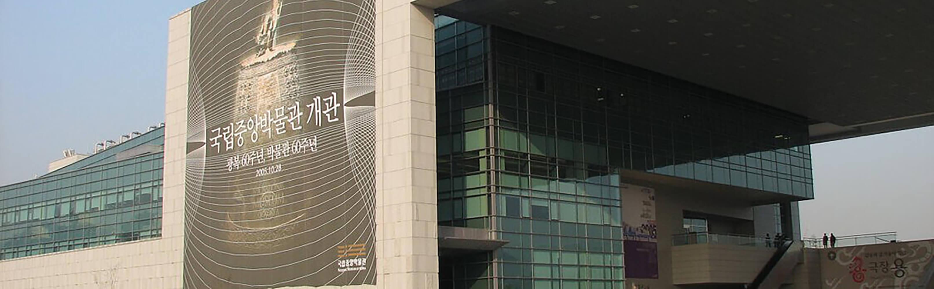 Koreanisches Nationalmuseum Seoul 1